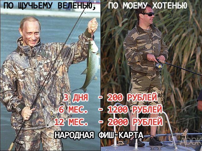 последний закон о рыбаках